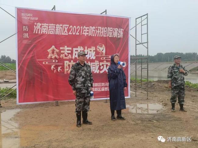 济南高新区开展2021年防汛抢险演练