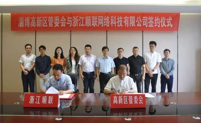 淄博高新区与顺联网络签订战略合作备忘录