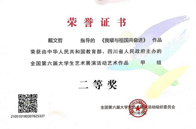 山东管理学院师生荣获第六届全国大学生艺术展演活动二等奖