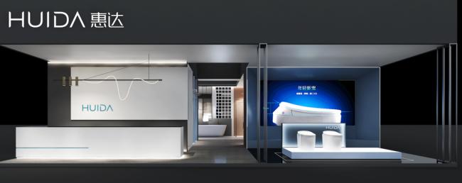 惠达卫浴即将亮相GIB2021中国建筑科学大会暨智慧建筑博览会