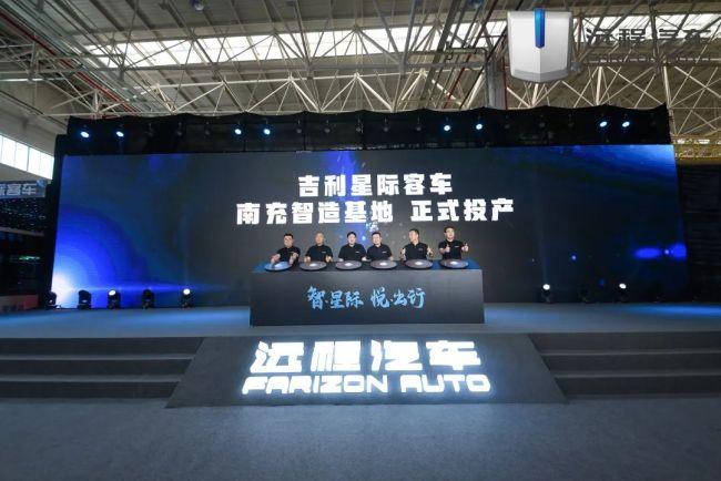 """吉利全新客车品牌""""星际""""正式发布,四川南充智造基地投产"""