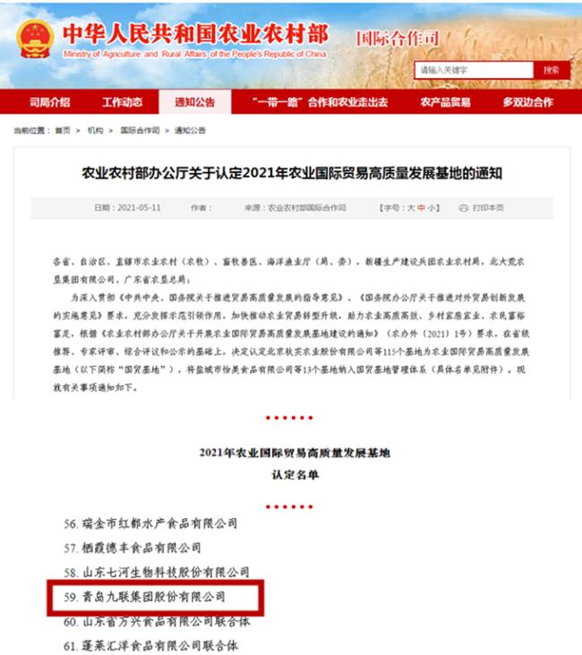 青岛九联集团成功入选农业国际贸易高质量发展基地名单
