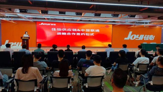 """佳怡供应链&中国联通达成战略合作,""""科技联合实验室""""揭牌"""