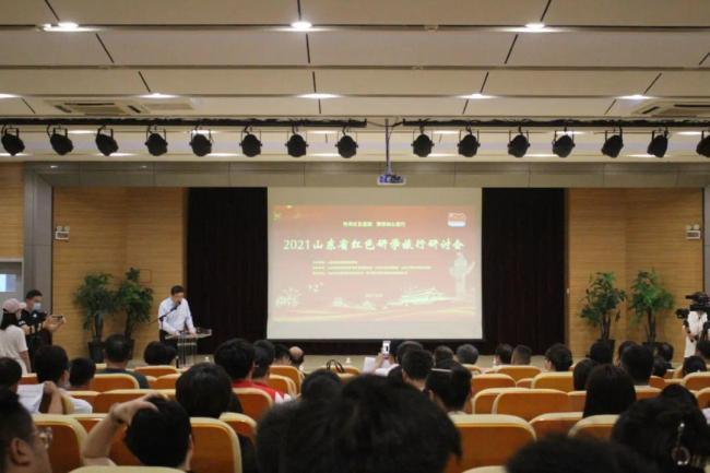 全省红色研学旅行研讨会在山东力明科技职业学院隆重举行