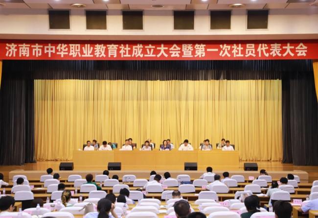 济南市中华职业教育社成立,吴梦军当选第一届社务委员会副主任