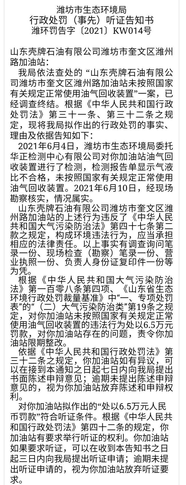 因气液比不合格,潍坊市一壳牌加油站被罚6.5万元