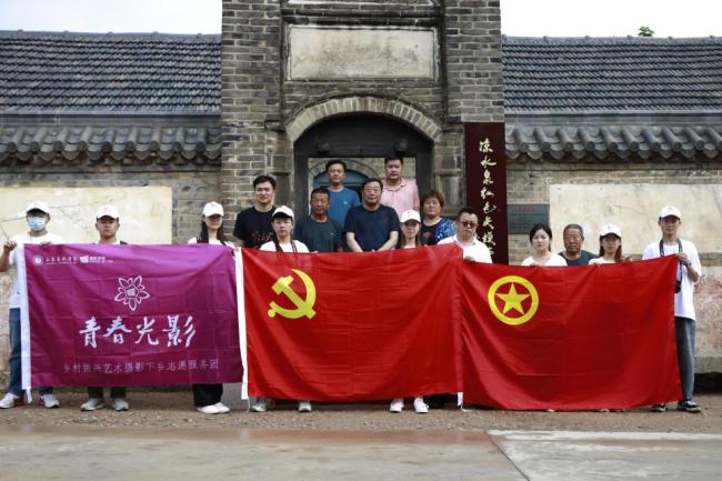 山艺电影学院师生赴胶东开展党史学习教育
