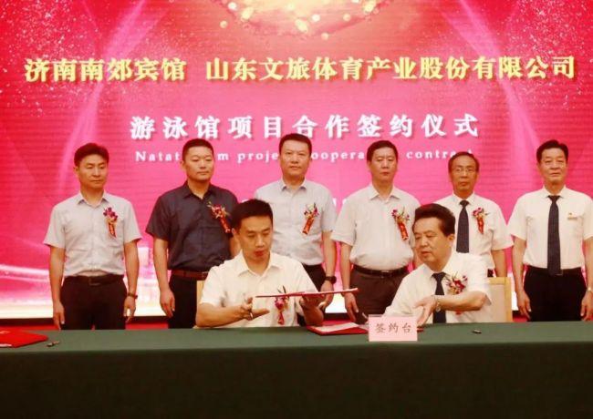 山东文旅投资集团与济南南郊宾馆签署游泳馆项目合作协议