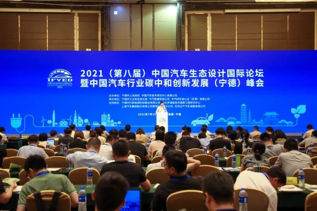 """""""2021第八届中国汽车生态设计国际论坛""""召开,东风日产联合中汽数据产学研联动打造e-POWER电驱未来"""