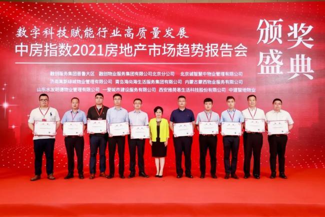 """水发明德物业""""水利发展大厦""""项目荣获""""2021山东省物业服务标杆项目"""""""