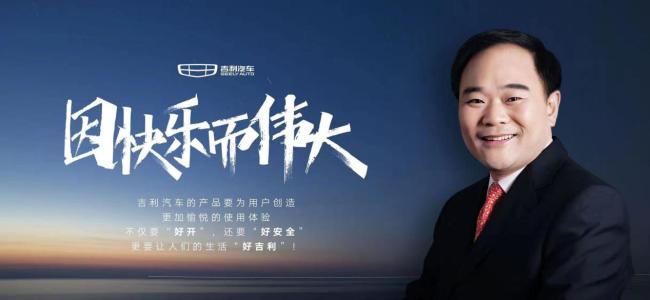 """""""中国星""""诞生,李书福发布全新品牌价值主张——""""因快乐而伟大"""""""