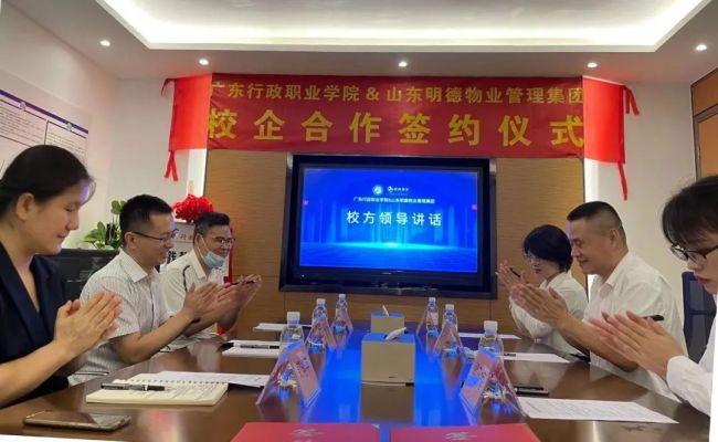 明德集团携手广东行政职业学院,实践教学基地在广州授牌