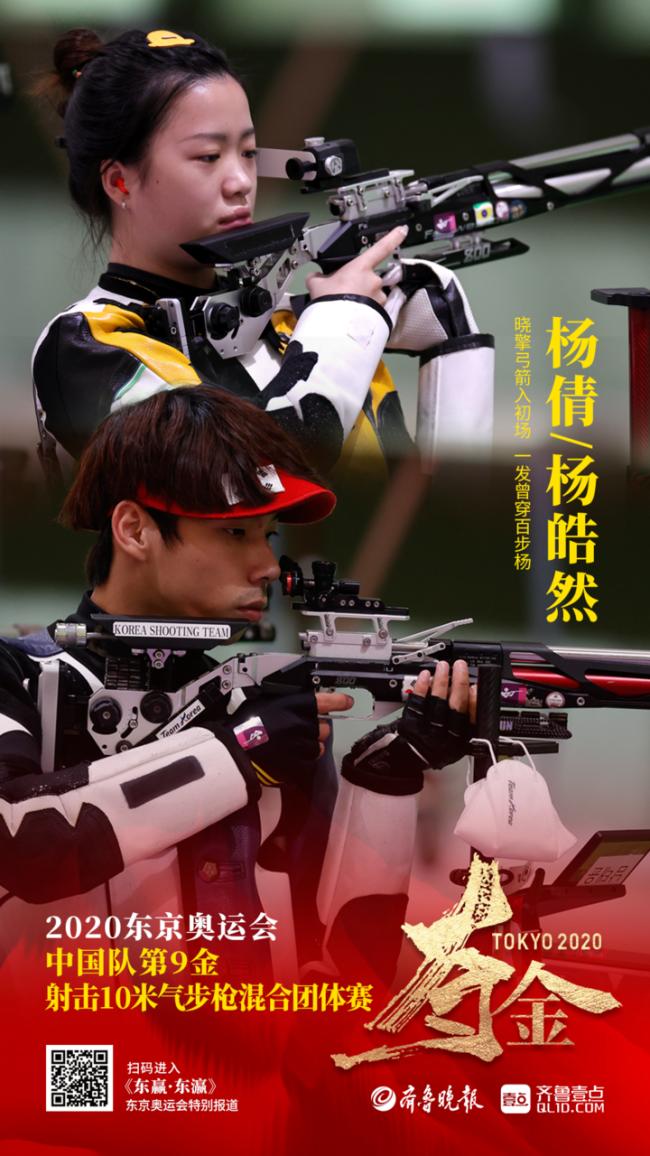 第9金!杨倩、杨皓然获射击混合团体10米气步枪冠军