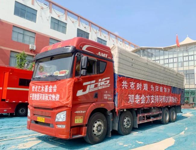 邓老金方首批16000份爱心物资抵达河南抢险一线