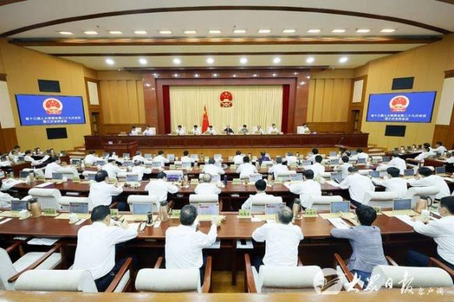 省十三届人大常委会第二十九次会议闭会,刘家义主持并讲话