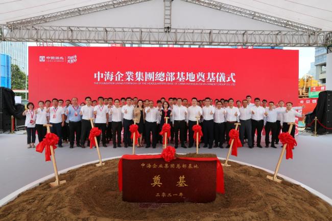 中海企业集团深圳后海总部基地正式奠基