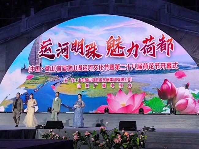 首届微山湖运河文化节暨第二十八届荷花节于济宁微山县开幕