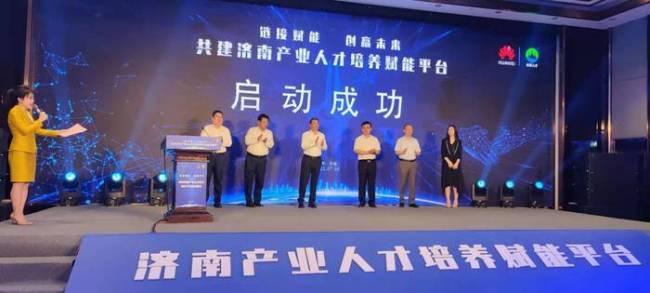 济南搭建产业人才培养赋能平台,预计每年精准育才1万+