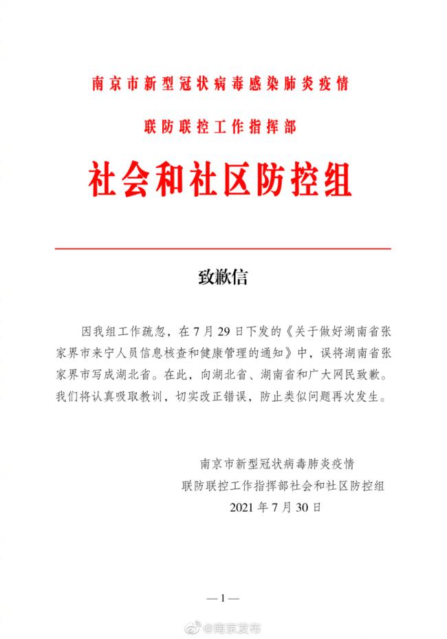 """""""湖南张家界""""错写为""""湖北张家界"""",南京致歉"""