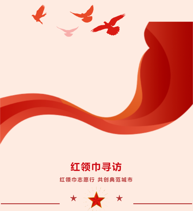 """济南历下区历山学校一(5)中队开展""""红领巾""""志愿活动,争做泉城文明小主人"""