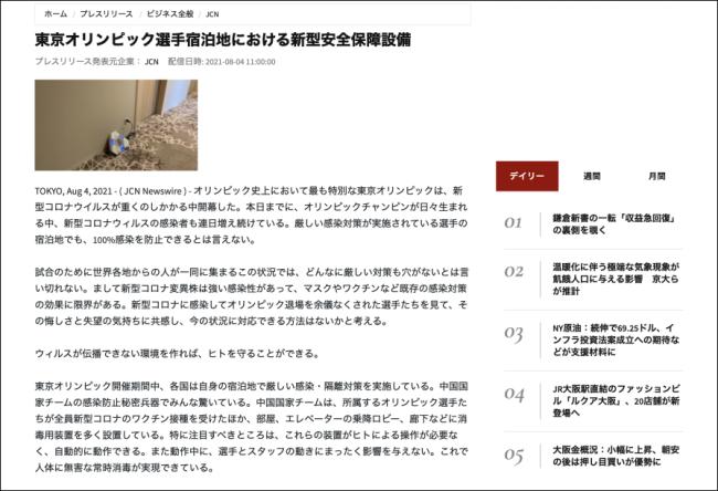 """东京奥运会中国代表团777人无一新冠病例,""""光疫苗""""为奥运健儿护航"""
