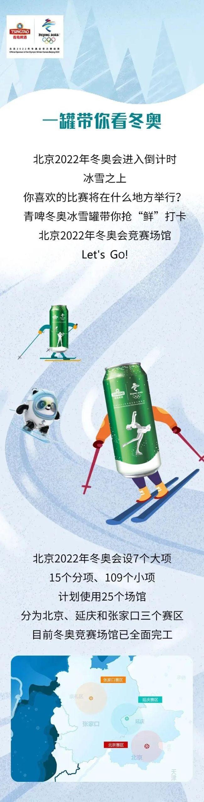 """青岛啤酒推出""""东奥冰雪罐"""",将15个官方竞技项目巧妙呈现于罐身"""