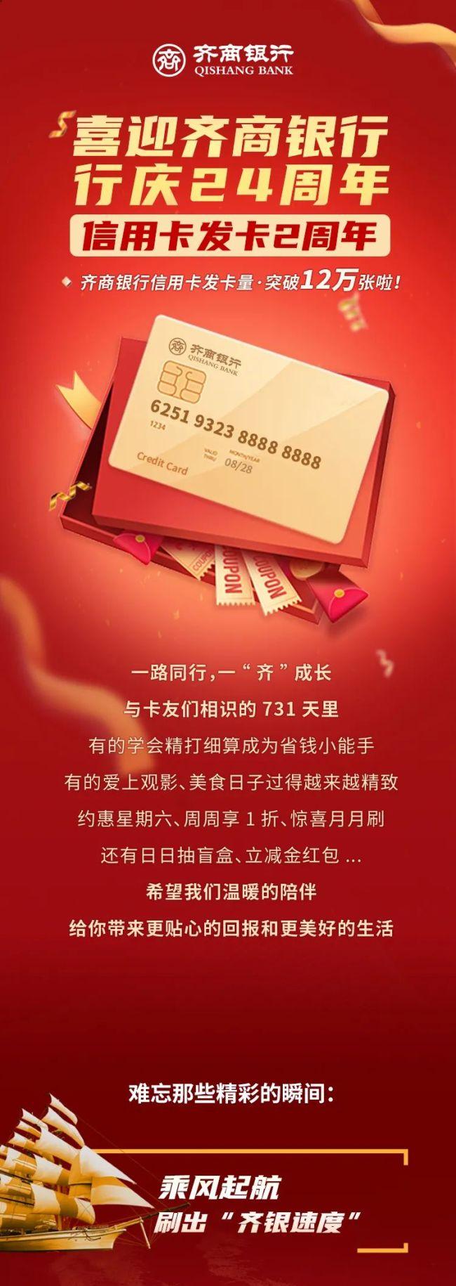 齐商银行24周年庆,10大特惠来袭