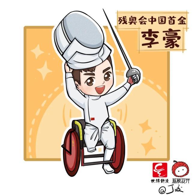 世博动漫肢残漫画师丁姣为残奥会中国冠军画像