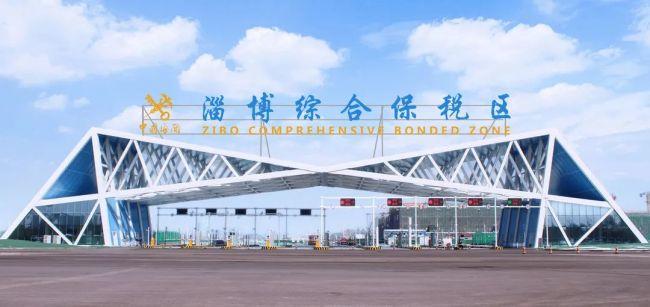 这就是山东·淄博丨淄博综保区获批一周年,新的赶考路上未来可期