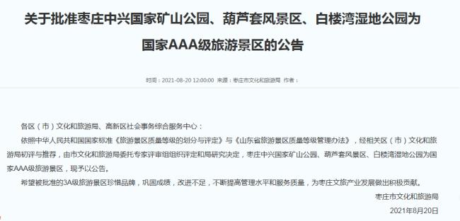 这就是山东·枣庄丨枣庄3家景区被评为国家AAA级旅游景区