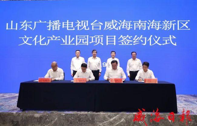 山东广播电视台威海南海新区文化产业园项目正式签约