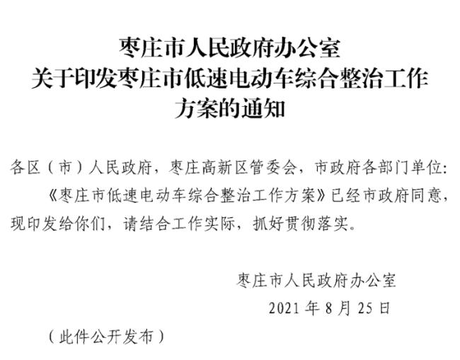 枣庄低速电动车综合整治工作方案来了:全面清理非法生产、销售、改拼装行为