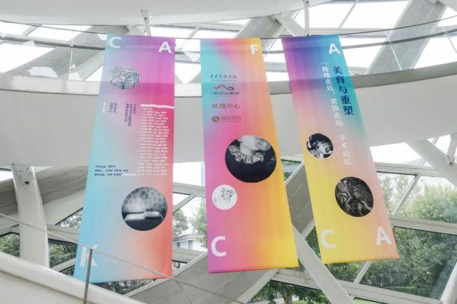 """""""双减""""之后新话题,""""美育与重塑学术论坛""""于北京、厦门两地连线开讲"""