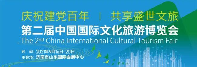 """""""第二届中国国际文化旅游博览会""""9月16日开幕,济南融创文旅城分会场抢先看"""