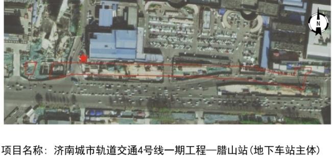 济南地铁4号线五个站点用地规划许可公示