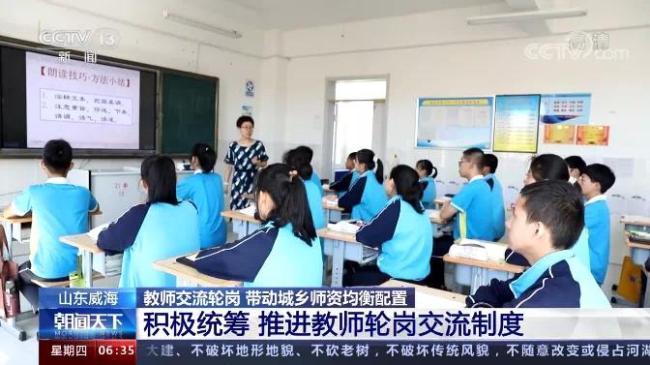 央视《朝闻天下》栏目关注教师轮岗情况,报道威海荣成工作亮点