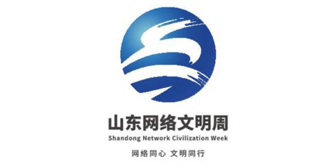 2021山东网络文明周Logo发布,寓意网络与文明相伴相随