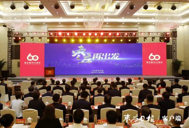 砥砺六十年,奋进新时代——枣庄建市60周年座谈会举行