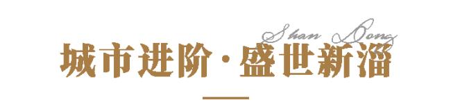 淄博首个地标级大型商业综合体——世茂广场即将盛大奠基