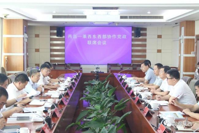 陇南市两当县委书记郭省军率考察团到青岛莱西市对接东西部协作工作相关事宜
