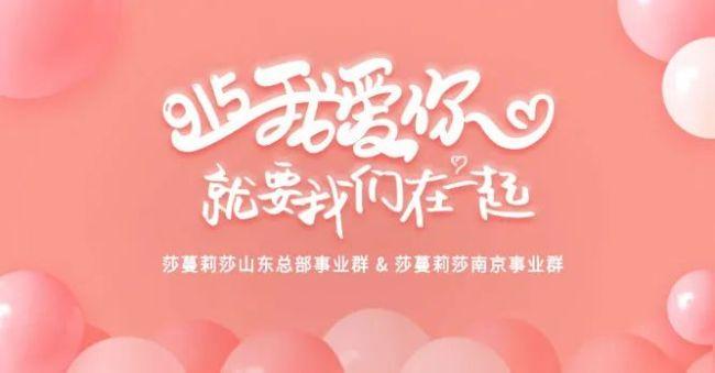 共逐美业梦——莎蔓莉莎山东总部事业群、南京事业群喜迎13周年庆