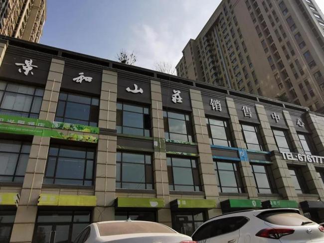 济南景和山庄房产证迟迟办不了,曾被曝延期交付、违规建设