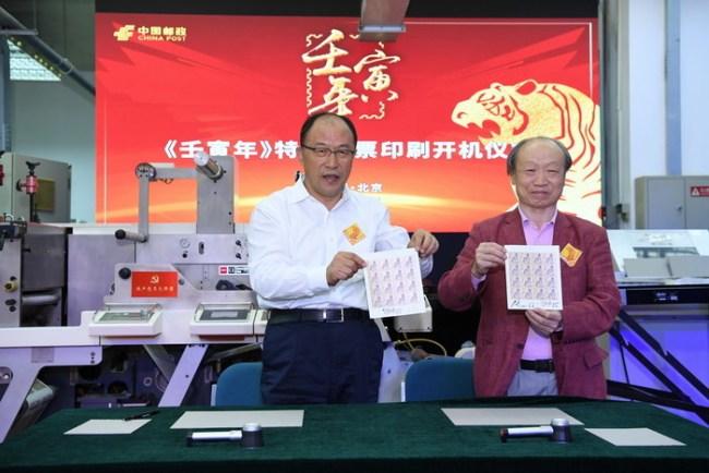 由著名画家冯大中设计,中国邮政《壬寅年》特种生肖虎邮票开印