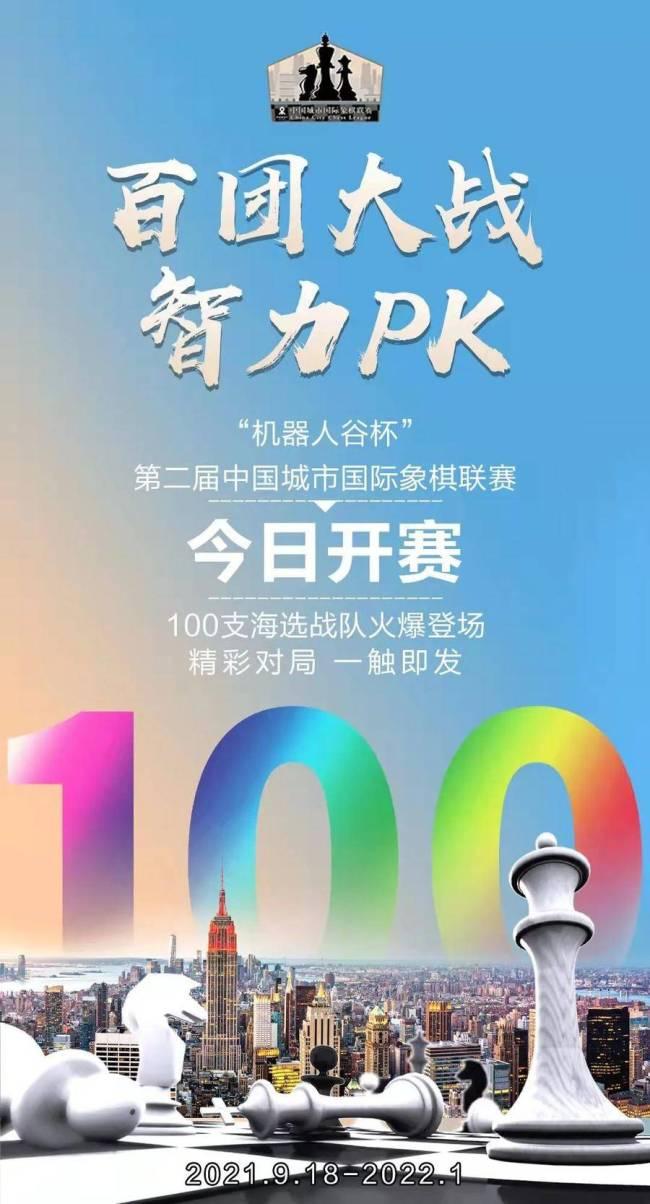 """""""百团大战""""今晚开赛!""""机器人谷杯""""第二届中国城市国际象棋联赛100支海选战队登场"""