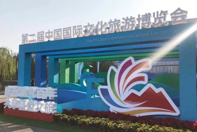 华光国瓷精彩亮相第二届中国国际文化旅游博览会