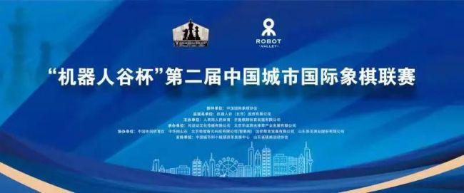 中国城市国际象棋联赛火热开炉,42支海选队首战告捷