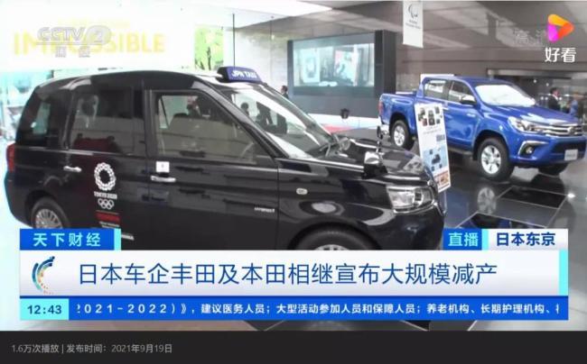 东南亚疫情导致零部件供应不足,丰田全部工厂宣布停产