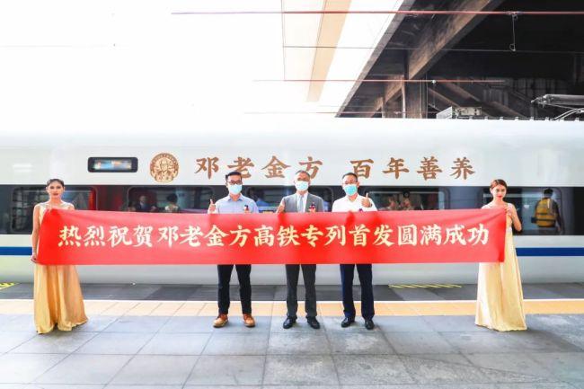 """邓老金方高铁冠名列车首发启程,借力""""中国速度""""传百年善养之道"""