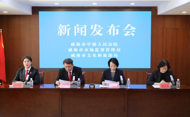 """威海:知产审判""""三合一"""",助力优化营商环境"""