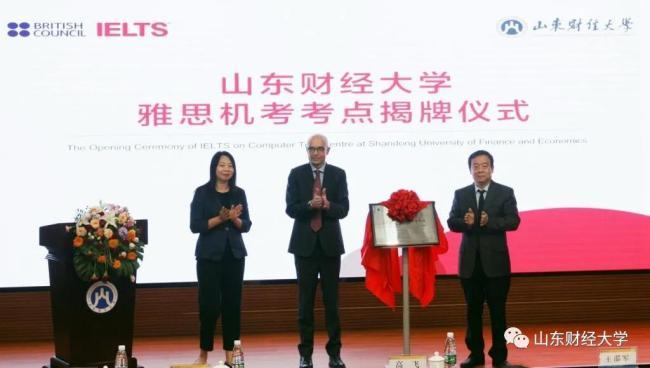 山东财经大学成为中国大陆第27个官方雅思机考考点
